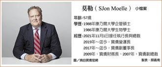 企業舵手-寶僑11月迎新執行長 老將莫勒出馬 領軍衝出疫情危機