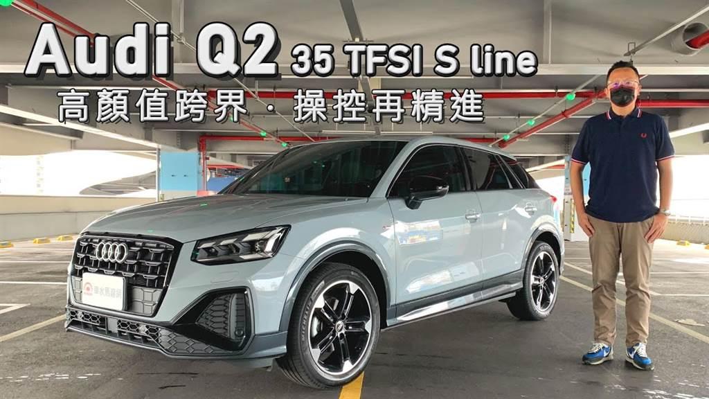 高顏值跨界 操控再精進 Audi Q2新車試駕(圖/車水馬龍Maloncars)