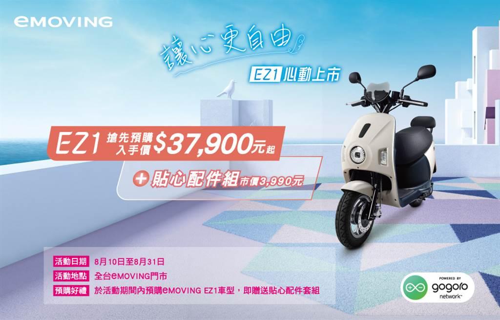 搭配各地政府補助與中華提供的5000元預購優惠,EZ1預購價37900元起。(圖/品牌提供)