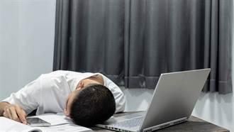 多少疲勞會變過勞?3種易過勞死族群「完全自救法」