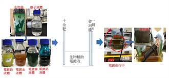 明志科大環保生物電鍍技術 解決電鍍廢液汙染問題