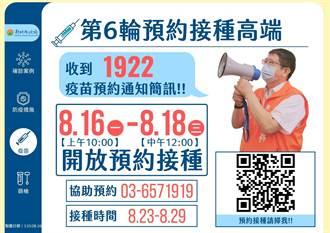 新竹縣第6輪公費疫苗下週開打 設置66個接種點