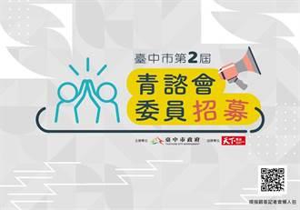 青諮會2.0開跑! 台中首辦線上記者會招募青年委員