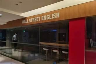 中國華爾街英語破產有跡象  雙減影響投資人意願