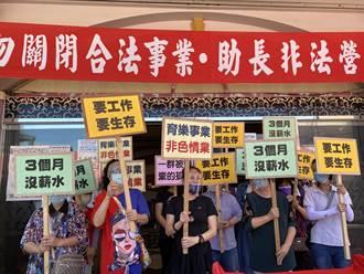 3個月沒薪水 台南舞廳、遊藝場等業者爭取開放營業