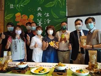 振興農業 農委會鏈結小農與餐飲業推薑黃料理