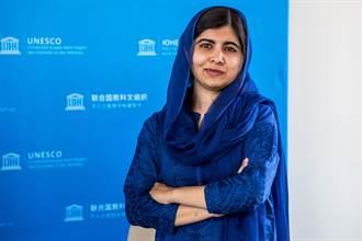 馬拉拉為阿富汗人民請命 籲全球領袖即刻救援