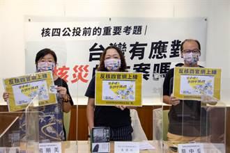 憂核四出現核災 反核團體:北台灣恐有30萬人遭撤離