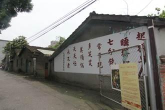 史話》昔日眷村轉型為移民博物館──眷村的光陰故事(二)