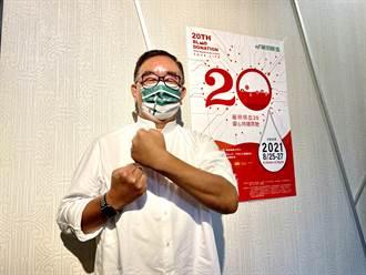 防疫優先捐血改3天 麗明第20屆公益捐血825登場