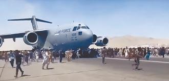 塔利班控制總統府 宣布戰爭結束 阿富汗變天 喀布爾機場湧現逃難人潮 場面混亂造成至少5死