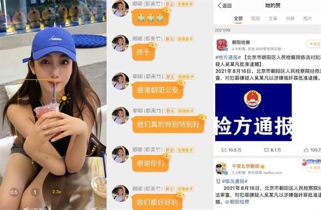 都美竹按讚北京朝陽公安微博。(圖/翻攝自都美竹、搜狐娛樂微博)