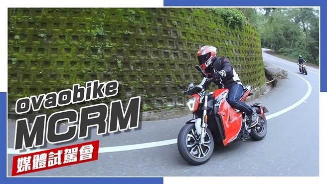 直上武嶺!玩樂型電動車 ovaobike MCRM