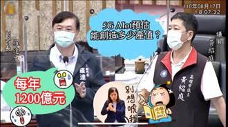 亞灣5G AIoT園區創造1200億產值?藍酸:不是菜市場喊價