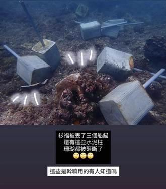 小琉球保育區驚見船錨、水泥柱砸毀珊瑚 凶手抓到了
