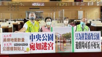 台中美樂地公園遭批罐頭遊具2.0 建設局:會進行改善