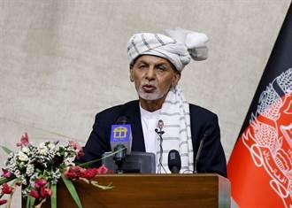 阿富汗總統出逃後首發聲 否認捲47億元鉅款落跑 稱不再流亡正談判回國