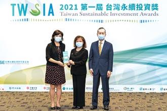 首屆台灣永續投資獎揭曉-一銀落實ESG 獲永續投資典範獎