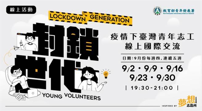 青年署化封鎖為轉機,帶領臺灣青年突破疫情跨越時空限制,線上與亞太地區國家的青年組織團隊交流。(圖/教育部提供)