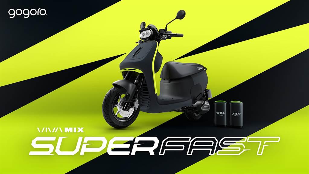 開學季最受注目的性能車款  Gogoro VIVA MIX SUPERFAST極速登場 (圖/CarStuff)