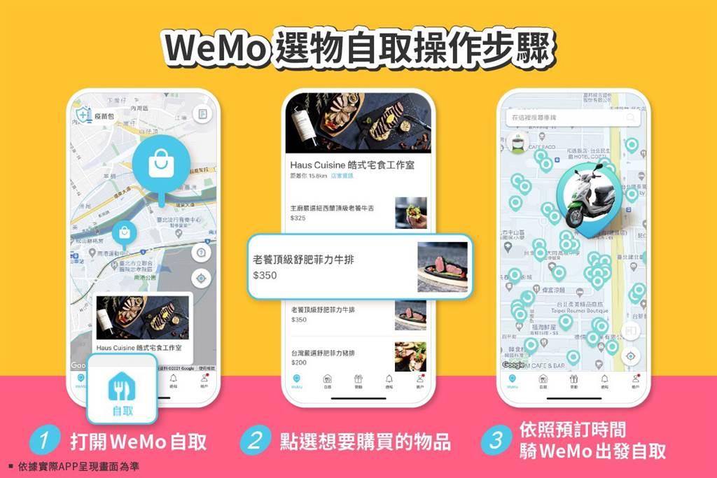 「 WeMo 選物自取」一站式全新預訂自取服務登場(圖/CarStuff)