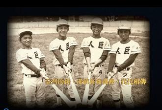 南台灣囝仔棒球傳奇影片 重溫巨人少棒榮耀