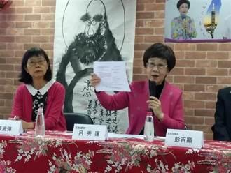 呂秀蓮參選總統不成 怒告連署書被A走!結果出爐