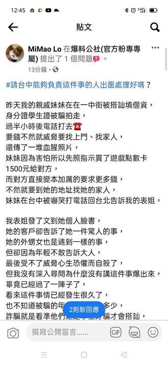 台中女大生逛一中商圈 被攔填個資電聯遭恐嚇
