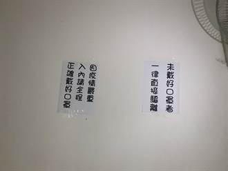 萬華地下六合彩偷開業 公告貼「沒戴口罩一律驅離」