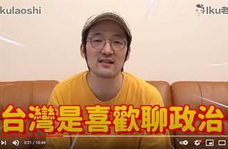 Iku老師來台12年落淚宣布回日本 曝最愛台人6大個性意想不到