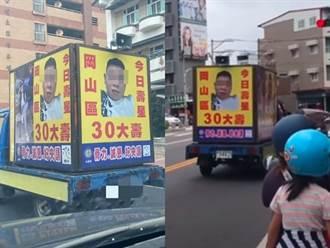 宣傳車廣播「岡山吳奇隆30大壽」 沿街放送頭像網看傻
