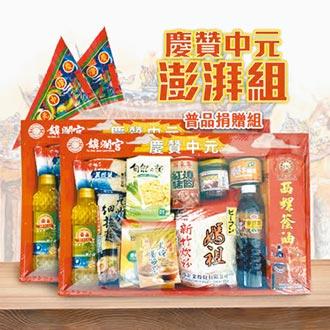 中元輕鬆採購策略 電商狂推熱銷澎派組 新口味供品皆歡喜