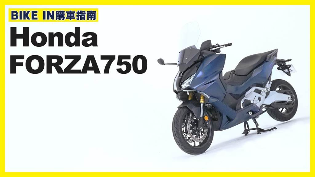 [購車指南] Honda FORZA750(圖/BikeIn)