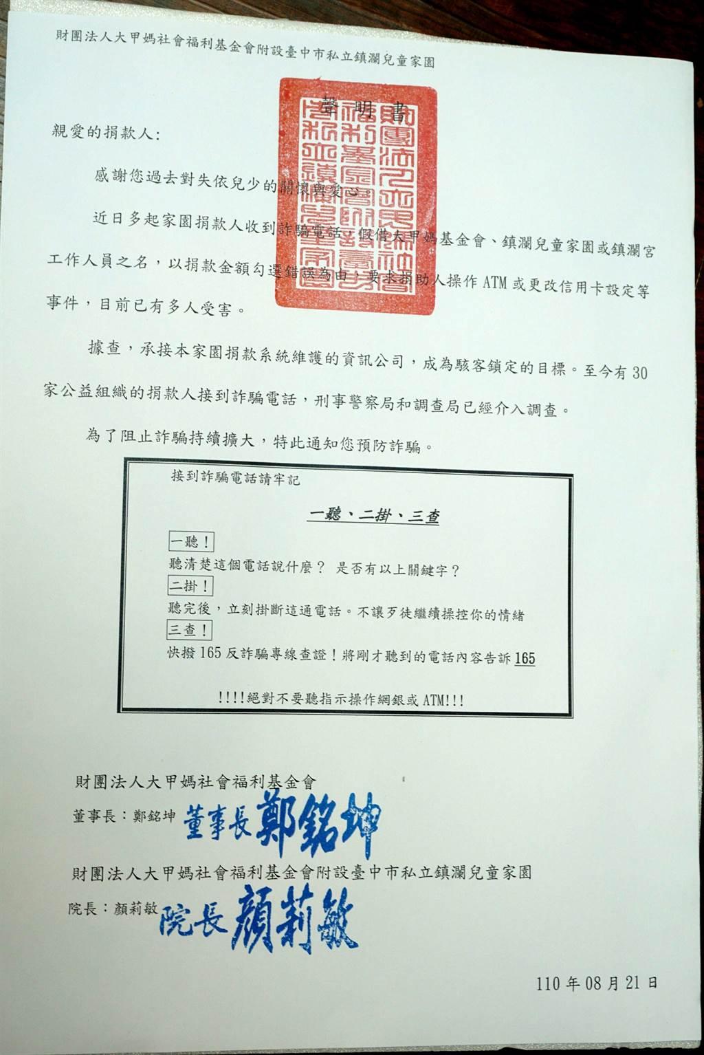 鎮瀾兒童家園將寄發聲明書給上萬名捐助者。(王文吉攝)