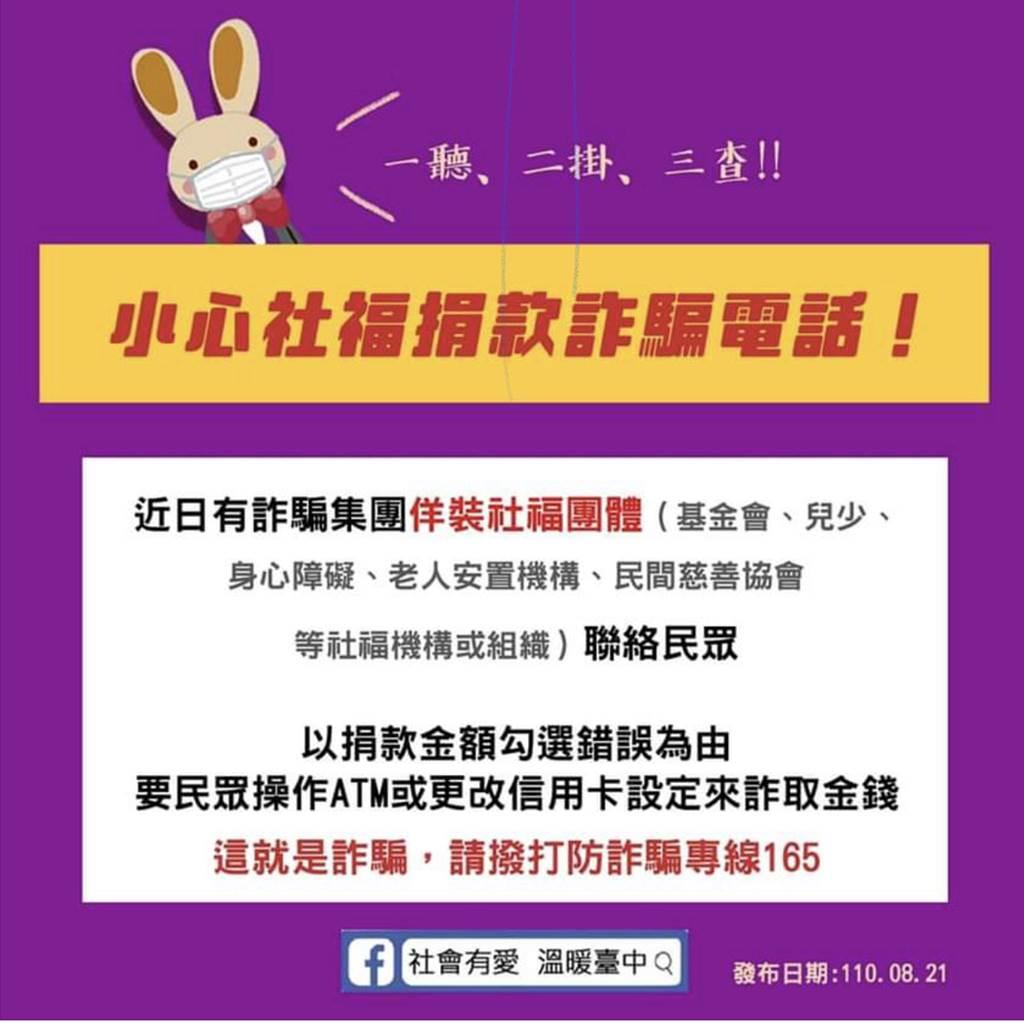 社會局透過海報宣傳,提醒民眾要一聽、二掛、三查,以免遭詐騙集團有機可乘。(台中市政府提供)