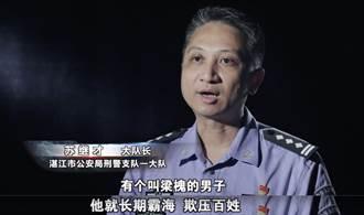 廣東首例海上涉黑案揭祕:百餘人欺壓漁民 壟斷海上交易20多年