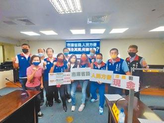 藍促台南市府 讓5倍券折現