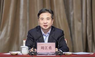 周末打虎!浙江省委、杭州市委連夜開會傳達中央對周江勇調查決定