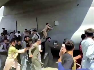 阿富汗人攀美軍機高空墜地亡 遺體砸民宅慘況曝光:以為是炸彈