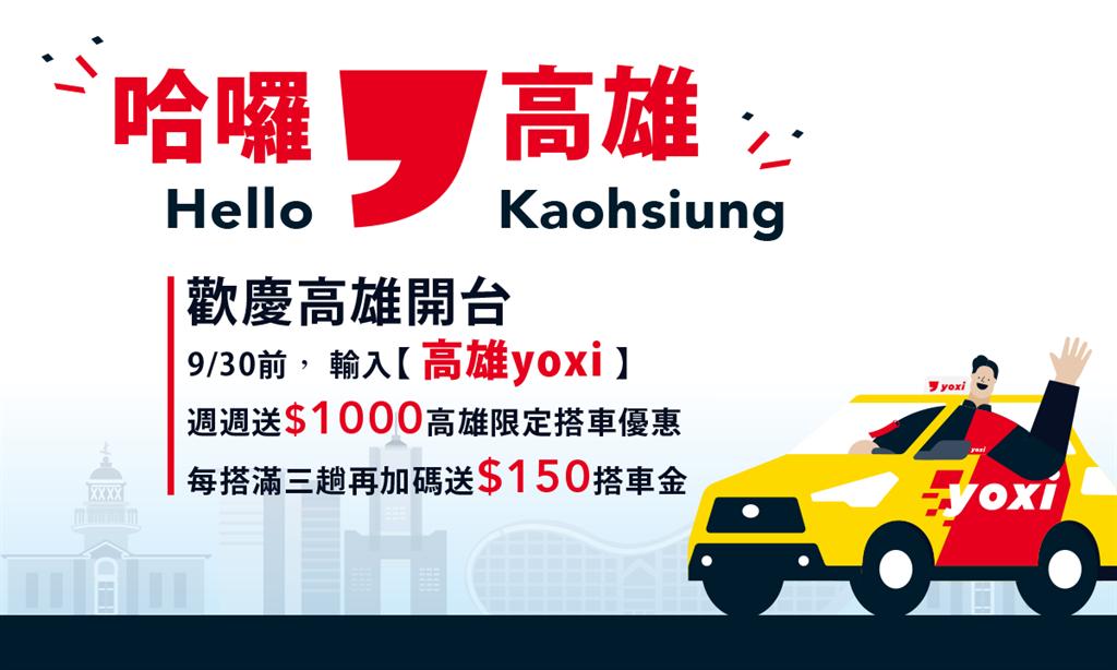 yoxi前進高雄,推出超好康搭車優惠!(圖/業者提供)