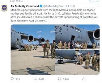 阿富汗婦女身懷六甲  搭美軍運輸機產女