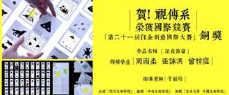 玄奘大學視傳「深夜節幕」 獲『白金創意國際大賽』綜合設計類銅獎