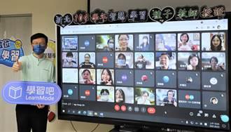 新北2年投5億推數位學習 首梯208位智慧學習種子教師完成培訓