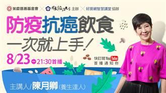 永慶公益線上講座 防疫抗癌飲食陳月卿一次教給你!