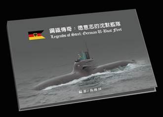 《鋼鐵傳奇:德意志的沈默艦隊》一窺德國潛艦部隊的發展史