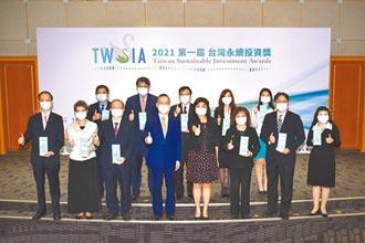 台灣永續投資獎獲獎機構 出爐