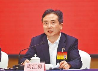 涉嚴重違紀違法 杭州市市委書記周江勇落馬