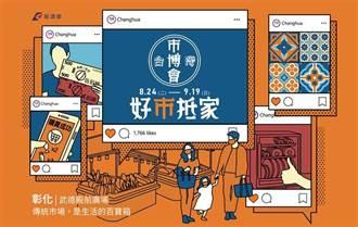 台灣市博會特展9館開展「線上菜市仔」扭轉印象