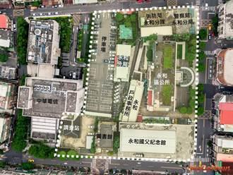 永和行政園區都計變更市大會 審議通過
