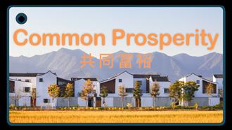 大陸力促共同富裕 專家建議開徵遺產稅、房地產稅